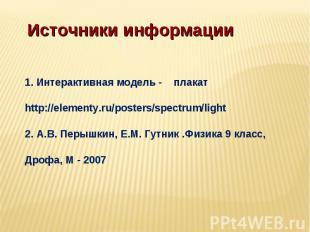 Источники информации 1. Интерактивная модель - плакат http://elementy.ru/posters
