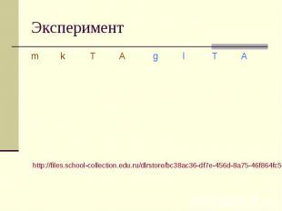 Эксперимент http://files.school-collection.edu.ru/dlrstore/bc38ac36-df7e-456d-8a