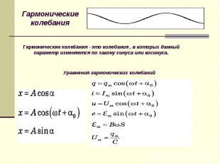 Гармонические колебания Гармонические колебания –это колебания , в которых данны