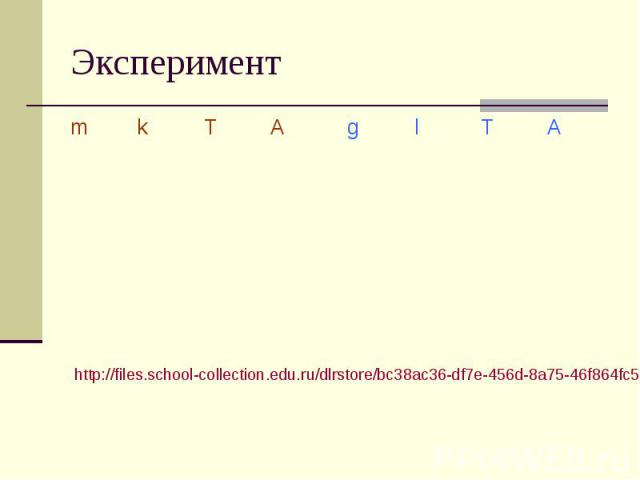 Эксперимент http://files.school-collection.edu.ru/dlrstore/bc38ac36-df7e-456d-8a75-46f864fc528e/144.swf