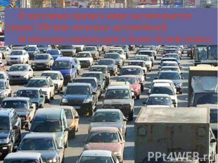 В настоящее время в мире насчитывается свыше 500 млн легковых автомобилей. И еже