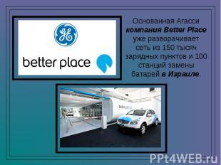 Основанная Агасси компания Better Place уже разворачивает сеть из 150 тысяч заря