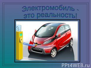 Электромобиль - это реальность!