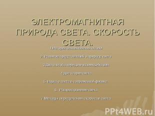 ЭЛЕКТРОМАГНИТНАЯ ПРИРОДА СВЕТА. СКОРОСТЬ СВЕТА. 1.История возникновения оптики2.