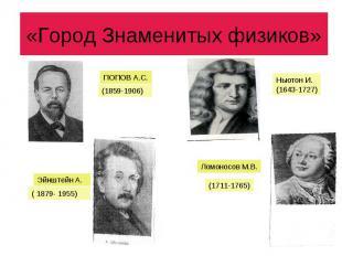 «Город Знаменитых физиков»
