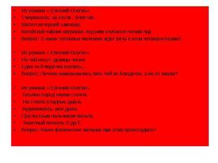 Из романа « Евгений Онегин».Смеркалось; на столе , блистая, Шипел вечерний самов