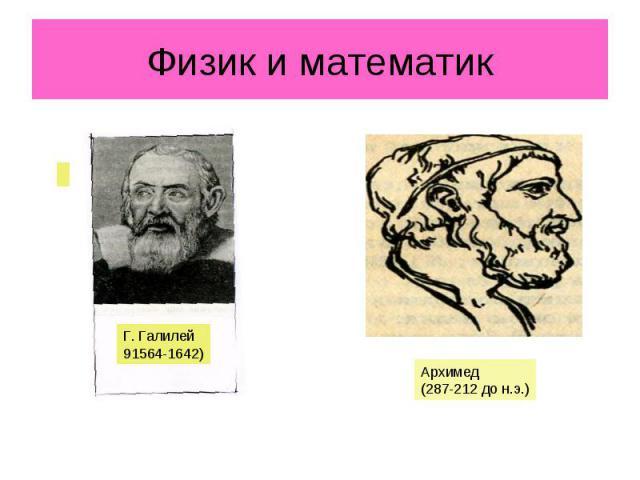 Физик и математик