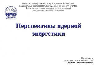 Министерство образования и науки Российской ФедерацииНациональный исследовательс