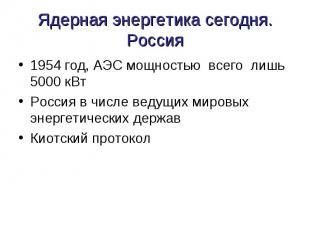 Ядерная энергетика сегодня.Россия 1954 год, АЭС мощностью всего лишь 5000 кВтРос