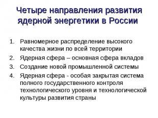 Четыре направления развития ядерной энергетики в России Равномерное распределени