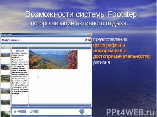Возможности системы Footstepпo организации активного отдыха предоставление фотог