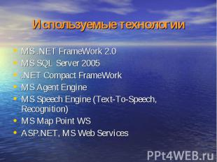 Используемые технологии MS .NET FrameWork 2.0MS SQL Server 2005.NET Compact Fram