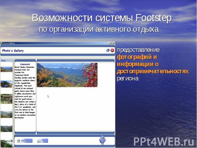Возможности системы Footstepпo организации активного отдыха предоставление фотографий и информации о достопримечательностяхрегиона