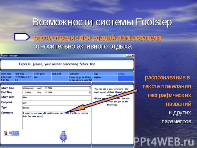 Возможности системы Footstep рассмотрение пожеланий пользователя относительно активного отдыха распознавание в тексте пожеланиягеографических названий и других параметров