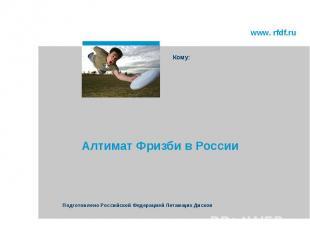 Алтимат Фризби в России