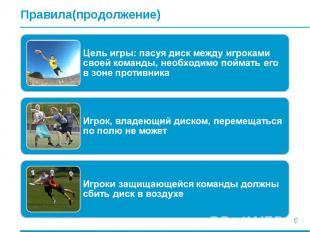 Правила(продолжение) Цель игры: пасуя диск между игроками своей команды, необход