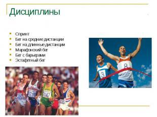 Дисциплины СпринтБег на средние дистанцииБег на длинные дистанцииМарафонский бег