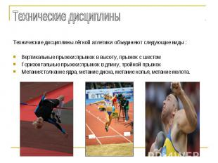 Технические дисциплины Технические дисциплины лёгкой атлетики объединяют следующ