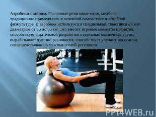 Аэробика с мячом. Различные резиновые мячи, медболы традиционно применялись в ос
