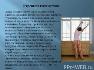 Утренняя гимнастика Люди, которые жалуются на головную боль, слабость, снижение