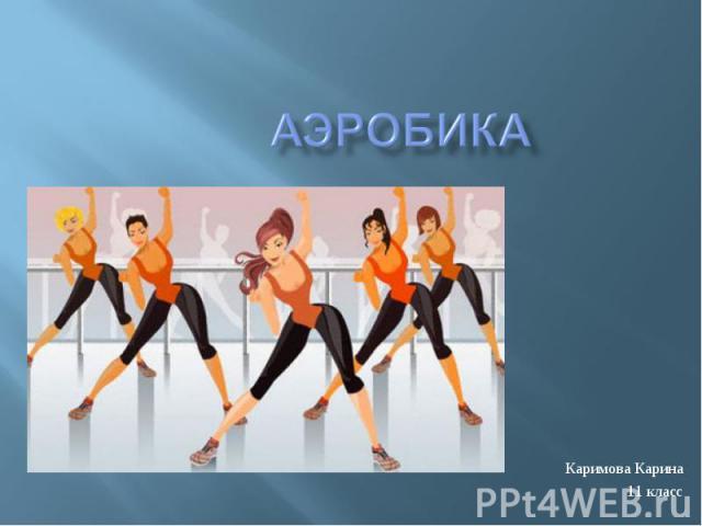 Аэробика Каримова Карина11 класс