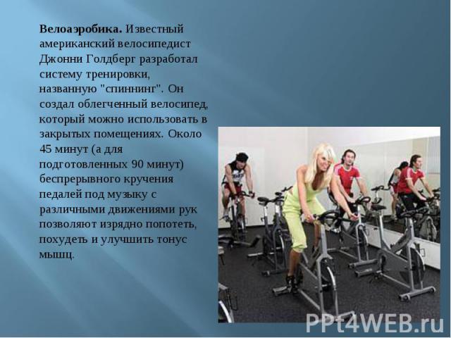 Велоаэробика. Известный американский велосипедист Джонни Голдберг разработал систему тренировки, названную