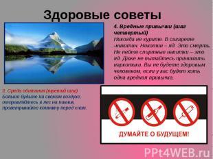 Здоровые советы 4. Вредные привычки (шаг четвертый)Никогда не курите. В сигарете
