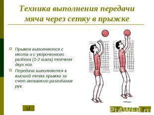 Техника выполнения передачи мяча через сетку в прыжке Прыжок выполняется с места