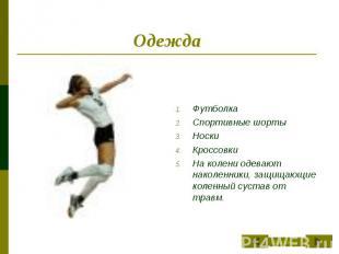 Одежда Футболка Спортивные шортыНоскиКроссовкиНа колени одевают наколенники, защ