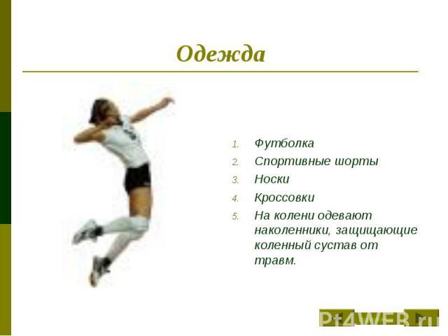 Одежда Футболка Спортивные шортыНоскиКроссовкиНа колени одевают наколенники, защищающие коленный сустав от травм.