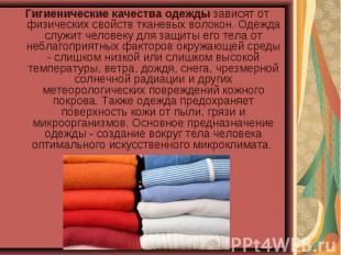 Гигиенические качества одежды зависят от физических свойств тканевых волокон. Од