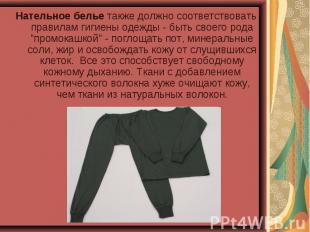 Нательное белье также должно соответствовать правилам гигиены одежды - быть свое