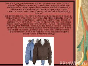 Чистить одежду практичнее утром, при дневном свете (лучше видны загрязненные мес