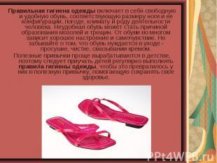 Правильная гигиена одежды включает в себя свободную и удобную обувь, соответству