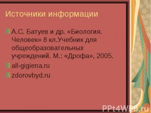 Источники информации А.С. Батуев и др. «Биология. Человек» 8 кл.Учебник для обще