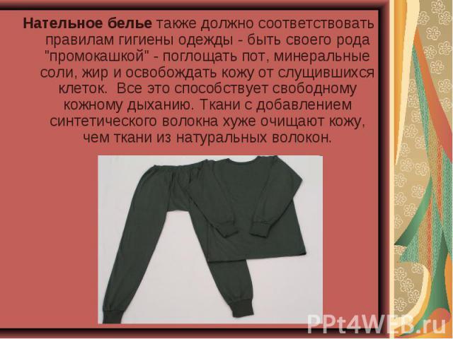 Нательное белье также должно соответствовать правилам гигиены одежды - быть своего рода