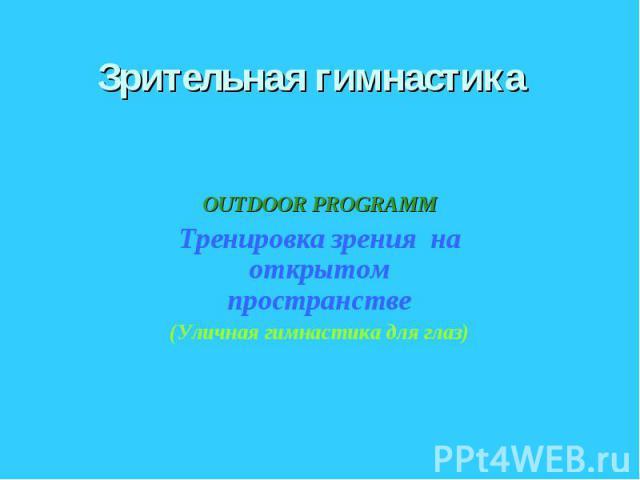 Зрительная гимнастика OUTDOOR PROGRAMMТренировка зрения на открытом пространстве(Уличная гимнастика для глаз)