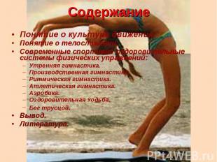 Содержание Понятие о культуре движения.Понятие о телосложении.Современные спорти