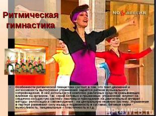 Ритмическая гимнастика Особенности ритмической гимнастики состоит в том, что тем