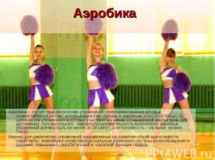 Аэробика Аэробика – это система физических упражнений, энергообеспечение которых