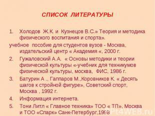 СПИСОК ЛИТЕРАТУРЫ Холодов Ж.К. и Кузнецов В.С.» Теория и методика физического во
