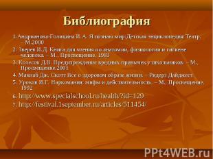 Библиография 1.Андрианова-Голицина И.А. Я познаю мир:Детская энциклопедия:Театр.