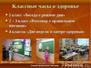 Классные часы о здоровье 1 класс «Беседа о режиме дня»2 – 3 класс «Разговор о пр