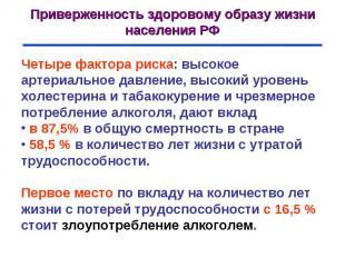 Приверженность здоровому образу жизни населения РФ Четыре фактора риска: высокое