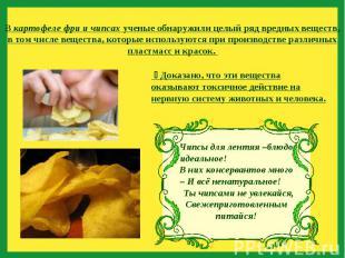 В картофеле фри и чипсах ученые обнаружили целый ряд вредных веществ, в том числ