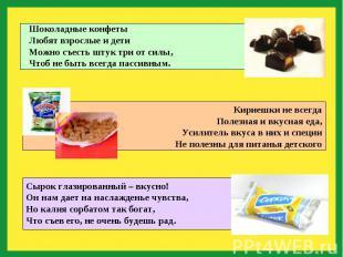 Шоколадные конфетыЛюбят взрослые и детиМожно съесть штук три от силы,Чтоб не быт