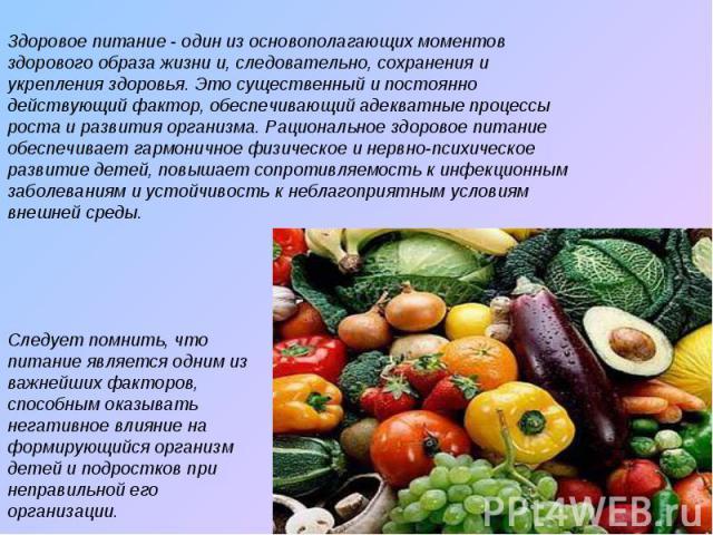 Здоровое питание - один из основополагающих моментов здорового образа жизни и, следовательно, сохранения и укрепления здоровья. Это существенный и постоянно действующий фактор, обеспечивающий адекватные процессы роста и развития организма. Рациональ…