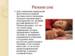 Режим сна Для сохранения нормальной деятельности нервной системы и всего организ