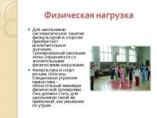 Физическая нагрузка Для школьников систематическое занятие физкультурой и спорто