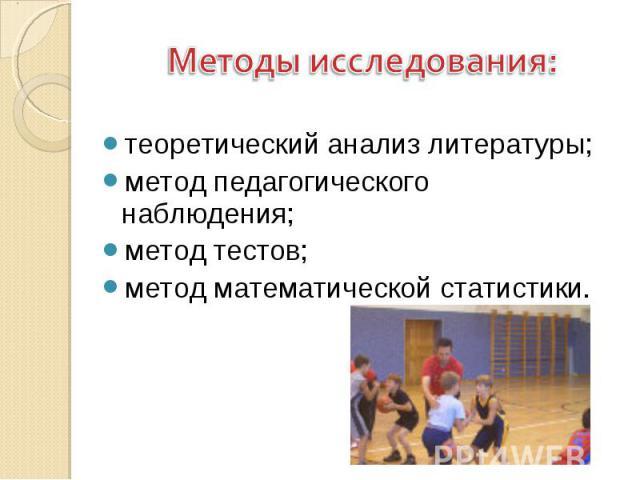 Методы исследования: теоретический анализ литературы;метод педагогического наблюдения;метод тестов;метод математической статистики.